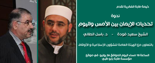 seminar-ta7adeyat-al-iman-2012